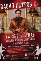 SWING CHRISTMAS: КОЛЕДЕН КОНЦЕРТ-СПЕКТАКЪЛ НА ВАСИЛ ПЕТРОВ