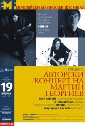 ПРЕМИЕРА: Авторски концерт на Мартин Георгиев