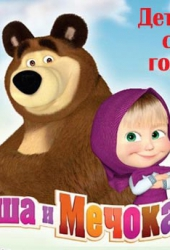 Masha and Bear - puppet theatre