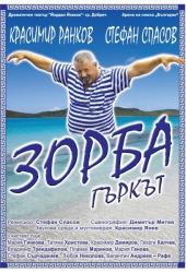 ЗОРБА ГЪРКЪТ