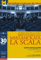 Great orchestras of Europe  Virtuosos of La Scala