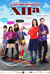 12 А Movie