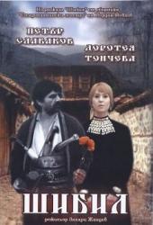 ШИБИЛ - БЪЛГАРСКИ ИГРАЛЕН ФИЛМ