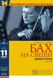 БАХ НА СВЕЩИ Димитър Буров, цигулка