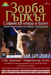 ЗОРБА ГЪРКЪТ - балет