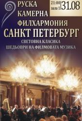 РУСКА КАМЕРНА ФИЛХАРМОНИЯ САНКТ ПЕТЕРБУРГ - СВЕТОВНА КЛАСИКА И ФИЛМОВА МУЗИКА