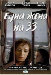 ЕДНА ЖЕНА НА 33