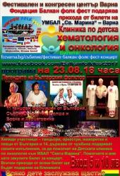 "ФЕСТИВАЛ ""БАЛКАН ФОЛК ФЕСТ"" - концерт"