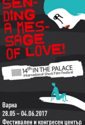 14th edition of IN THE PALACE International Short Film Festival in Varna, Hall Europa, 11 p.m.