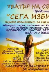 """ТЕАТЪР НА СВЕТЛИНАТА представя """"СЕГА ИЗБИРАШ ТИ"""""""
