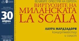 Допълнителни места за концерта на Виртуозите на Миланската Ла Скала във Варна!