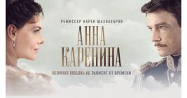 Anna Karenina. Vrinski`s History