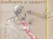 Вероника Трайчева
