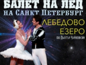 Ballet on Ice, St. Peterburg, Swan Lake